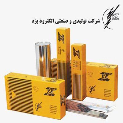 الکترود یزد 7018 سایز 3-4-5